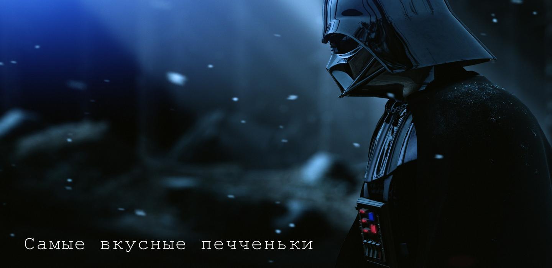 Переходи на темную сторону!